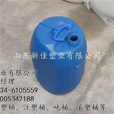 武城30升塑料桶、新佳、30升塑料桶报价