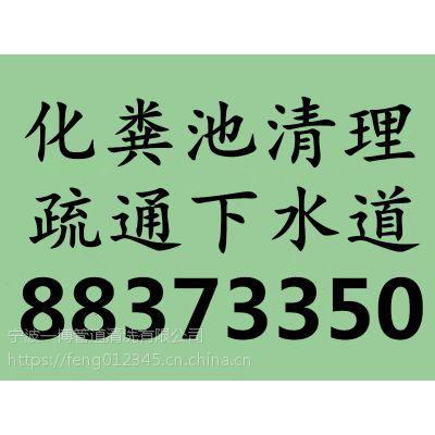 宁波高新区化粪池清理市政管道清淤高压清洗管道检测