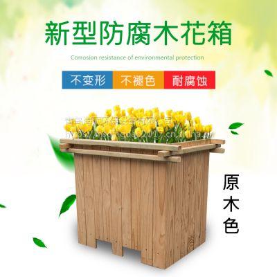 山东实木花箱生产厂家 防腐木花箱 木制组合花箱花池花槽