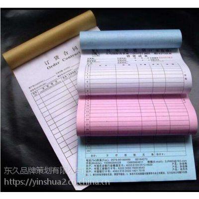领料单定做-临沂市收料单本制作-临沂领料单印刷哪有