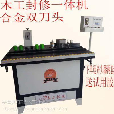 整体家装小型封修一体机规格手动双涂胶木工封边机匠友汇木工机械