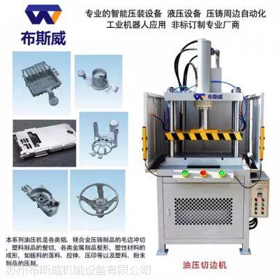 供应BSW-06K快速油压机,铝制品切边整形两用机特点