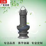 古蓝AV7.5-2潜污泵 吸砂泵 清淤泵
