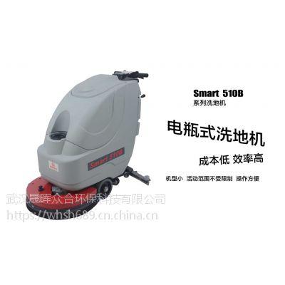 宜昌洗地机厂家sh-Smart510B