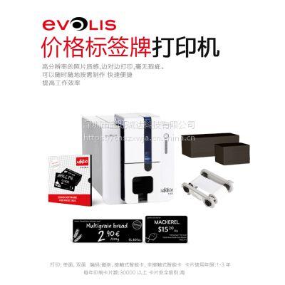 价格标签牌面包价格牌电缆牌工地工作牌EVOLIS证卡打印机