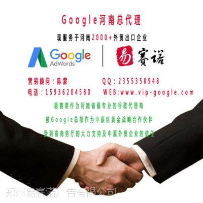 河南谷歌代理商|易赛诺陈蒙|郑州谷歌推广|河南谷歌总代理