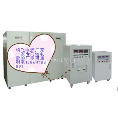 供应60HZ变频电源、济南锦飞厂家直销可定制