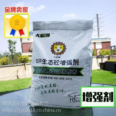 甘肃透水混凝土施工工艺-甘肃透水混凝土每平方价格-透水混凝土增强剂厂家供应