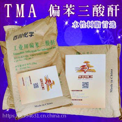 四川成都水性树脂用偏苯三酸酐TMA