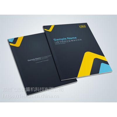 辉县市画册设计印刷公司,宣传册印刷厂,画册印刷厂