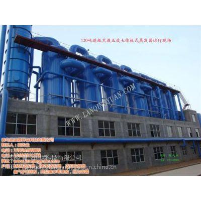 青岛蓝清源环保(图)|高浓度废水处理公司|高浓度废水