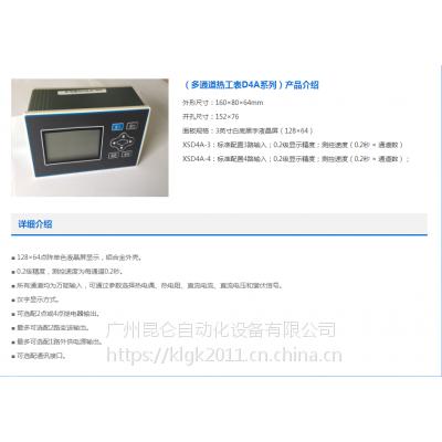 供应昆仑XSD4A多通道液晶显示热工仪表