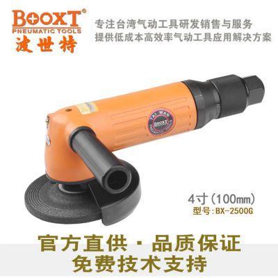 BOOXT波世特BX-2500G气动角磨机4寸100mm手持砂轮机抛光机