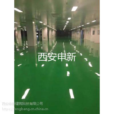 西安环氧地坪|榆林环氧地坪—【申新】四道工序,保质保量