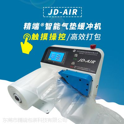 东莞精端JD-AIR缓冲气垫机供应厂家_缓冲气垫膜填充包装