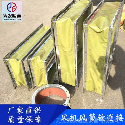 风机设备软连接 通风管软连接 防火帆布软接头风机防震软接硅胶布