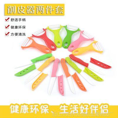 厂家直销陶瓷水果刀两件套 削皮刀瓜刨厨房刀具  陶瓷刀套装批发