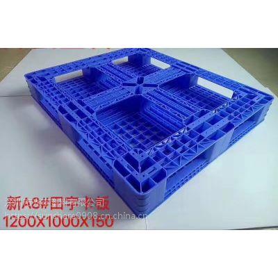 供应贵州塑料托盘 1210网格九脚货托盘 一次性出口专业塑料卡板