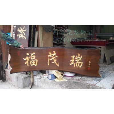 西安仿古实木牌匾 效果图片、公司松木牌匾规格 尺寸样式