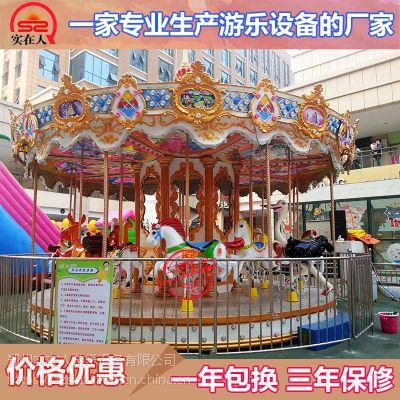 旋转木马游乐设备广场户外大型游乐设施儿童电动旋转木马设施公园游乐玩具转马游乐设备厂家