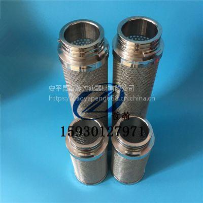 226接口不锈钢滤芯 法兰接口内螺纹接口 由内向外或由外向内过滤