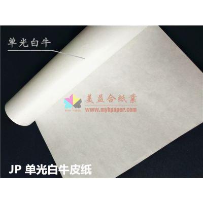 进口JPN单光白牛皮纸 食品级 本白单面亮光 定量60至120克