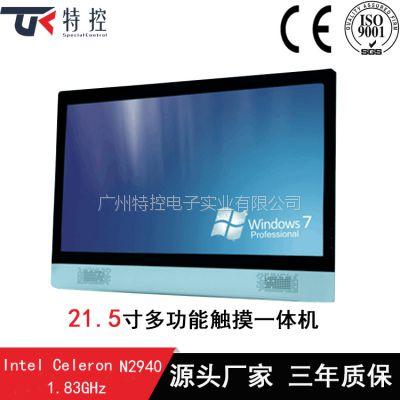 广州特控21.5寸嵌入式工业触摸平板电脑