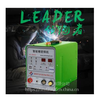 华生ADS02 不锈钢台面免抛光脉冲冷焊机