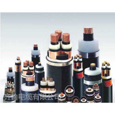 供应阳谷齐鲁牌裸铜线多芯交联塑料绝缘聚氯乙炔护套电力电缆 YJV 3*95+2