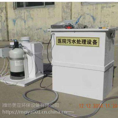 小型医院污水处理设备--美亚