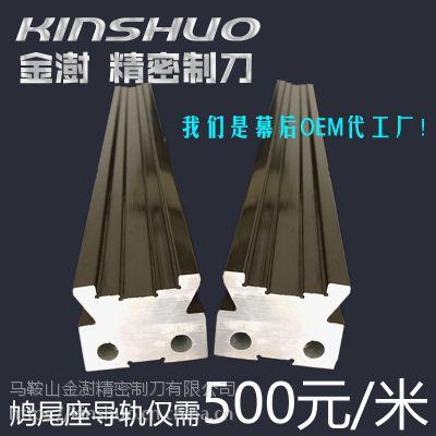【KINSHUO-金澍】现货供应精密气压刀架【气压刀组导轨】气压分切刀组后挂燕尾式靠架
