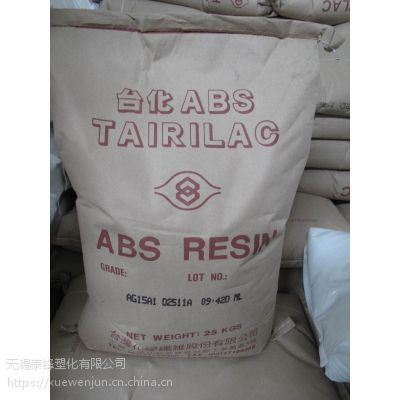 塑胶原料ABS ANC120台湾化纤 电子电器 注塑 防火材料 阻燃