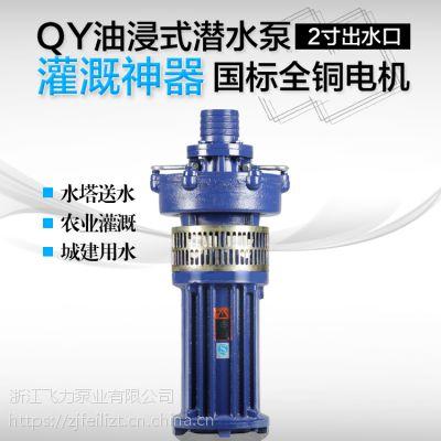 油浸式水泵QY65-7-2.2kw从不为抢占市场而偷工减料油浸泵价格型号