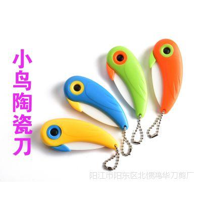 陶瓷水果刀 陶瓷刀 折叠小刀 陶瓷两件套迷你套刀 礼品创意小鸟刀