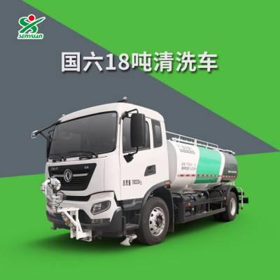 森源5250GQX高压清洗车(14.8方),国五,洒水车,请咨询13569998259