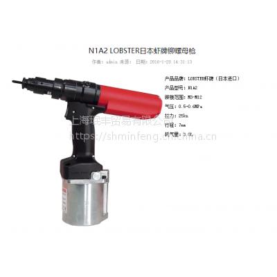 供应日本原装进口LOBSTER虾牌品牌的气动拉铆螺母工具型号N1A2