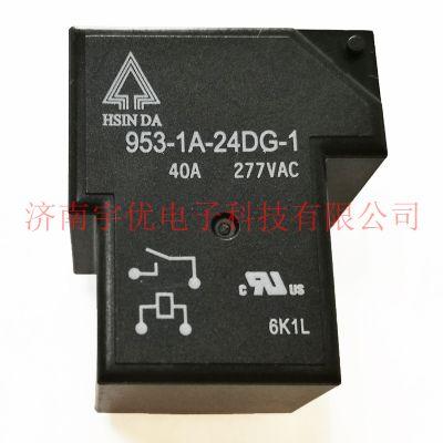 HSIN DA台湾欣大953-1A-24DG-1 40A继电器 全新原装 1组常开24V