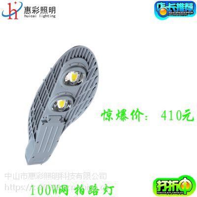 LED路灯头100W太阳能光源网拍路灯头