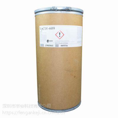 CORTEC CORPORATION VPCI-609气相防锈粉
