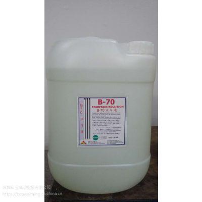 深圳印刷辅料供应商宝威明润版液水斗液厂家