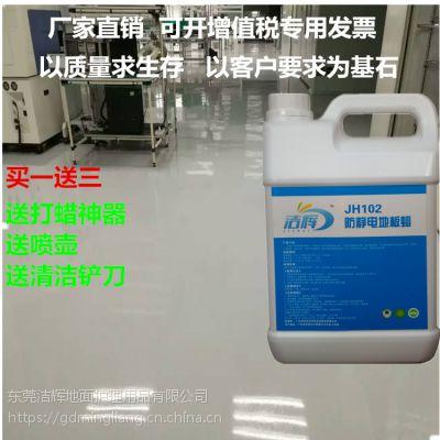 防静电地板厂家直销塑胶PVC地面防静电地打蜡洁辉高品质蜡水