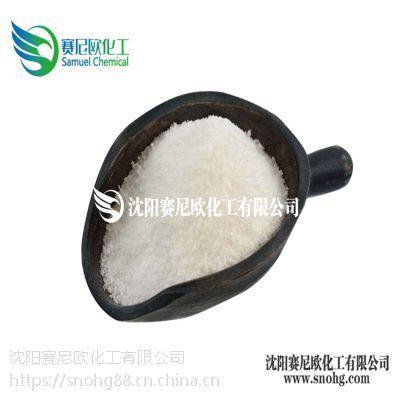 磺基水杨酸|沈阳水杨酸|赛尼欧