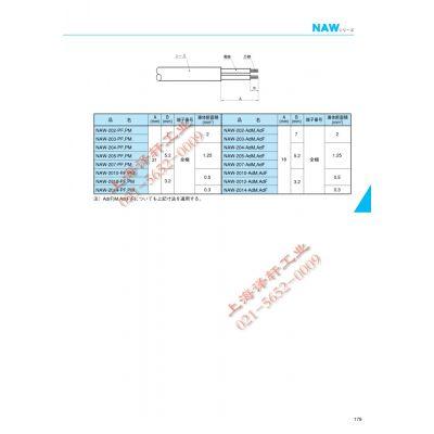七星科学NANABOSHI连接器NRW-2424-RM