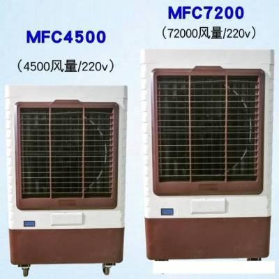 青沃 厂家批发局部降温冷风机 水冷风机环保空调MFC7200