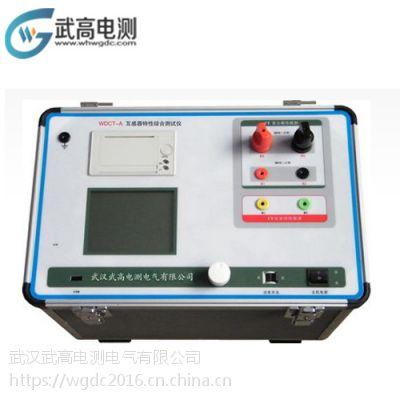 WDCT-A CT伏安特性测试仪厂家直销