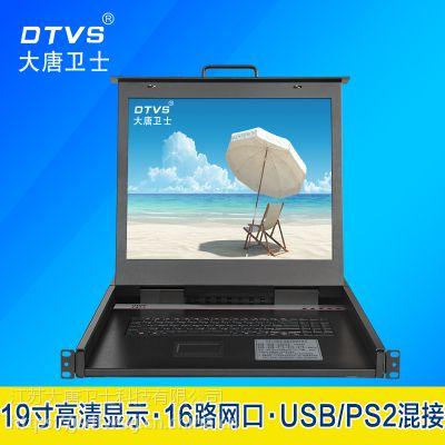 大唐卫士供应福建永安切换器KVM 16路19寸USB/PS2机架式CAT5网口LCD