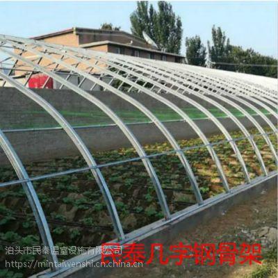 民泰牌大棚骨架 几字钢骨架应用于冬暖温室种植大棚