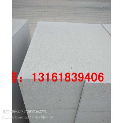 北京加气混凝土砌块,新型墙体材料厂家直供