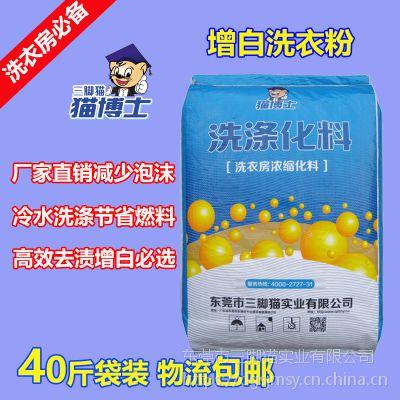 布草增白洗衣粉生产厂家 三脚猫洗衣粉洗涤厂专用增白洗衣粉