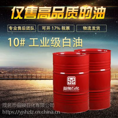 供应茂名石化优质粘度好耐高温耐黄无色无味10号工业级白油 白油是什么